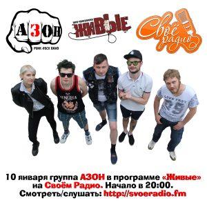 Анонс_Свое_Радио